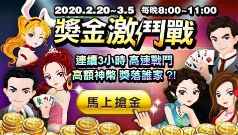 【活動】獎金激鬥戰 2020/02/20 ~ 03/05