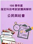108學年度指定科目考試試題與解析-公民與社會考科