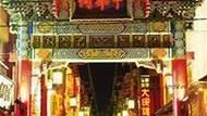 中华街 (3张)