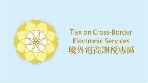 境外電商課稅專區