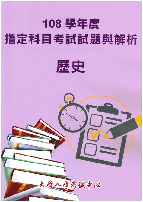 108學年度指定科目考試試題與解析-歷史考科
