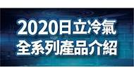 2020全系列產品介紹
