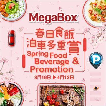 MEGABOX APRING FOOD & BEVERAGE PROMOTION
