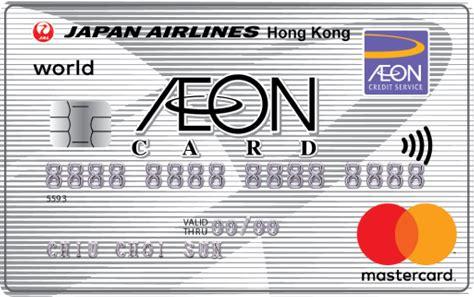 AEON Card JAL