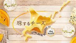 【旅するチーズ】番組からステキなプレゼント!