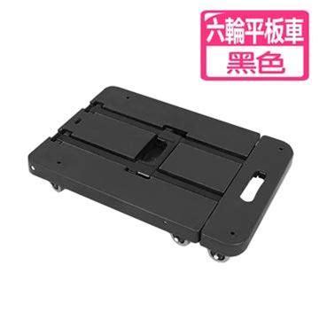 【快樂家】摺疊6輪平板手拉推車/購物車/萬用車(黑色)