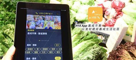 H18 App 嘉咸市集 以食材連結嘉咸生活社區