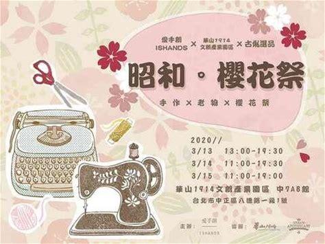 愛手創市集-昭和。櫻花祭