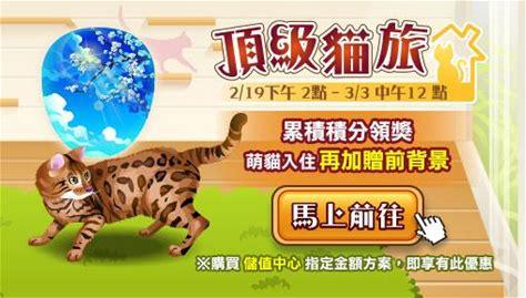 【活動】頂級貓旅 2020/02/19 ~ 03/03