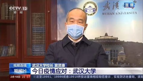 How WHU deals with virus? -- President Dou Xiankang's interview with CCTV On 19th February, news commentator Bai Yansong with CCTV interviews ac