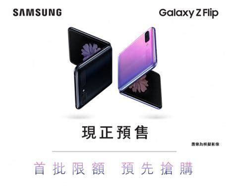 現在預售 Samsung Galaxy Z-flip