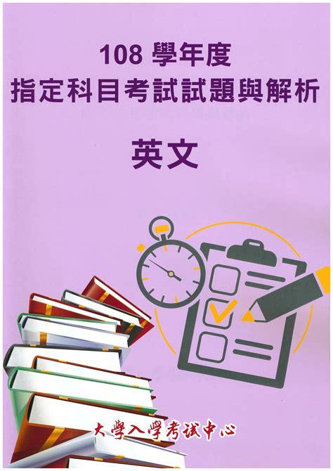 108學年度指定科目考試試題與解析-英文考科