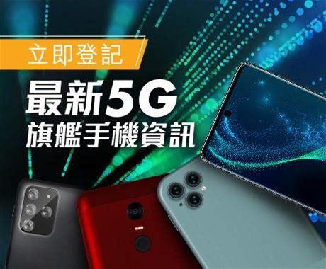 立即登記最新5G旗艦手機資訊