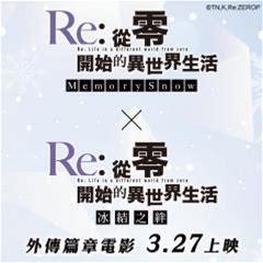 《Re從零開始的異世界生活 外傳篇章電影》七日電影交換券(雙人券)