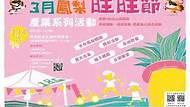 3月鳳梨旺旺節產業系列活動