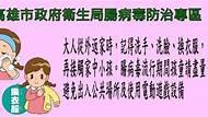高雄市政府衛生局腸病毒防治專區