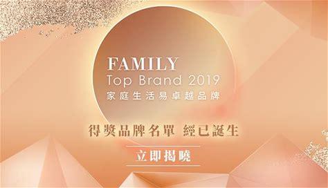 「家庭生活易卓越品牌 2019」得獎名單經已誕生
