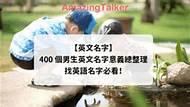 【英文名字】400 個男生英文名字意義總整理,找英語名字必看!