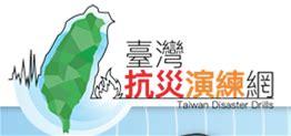 臺灣抗災演練網(另開新視窗)