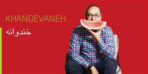 Khandevaneh Episodes: 130