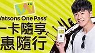 Watsons One Pass 一卡隨享