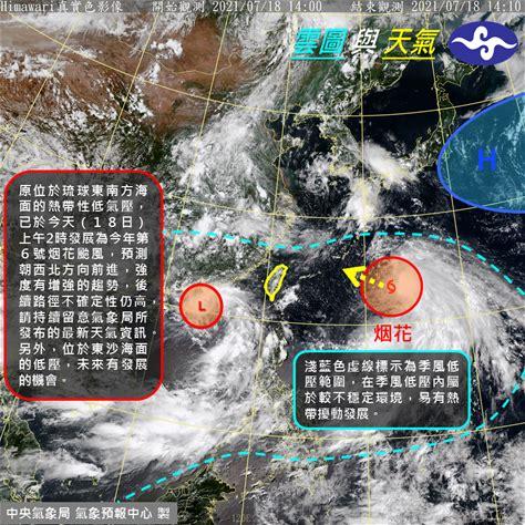 天氣 -中央氣象局全球資訊網