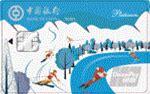 长城冰雪借记卡