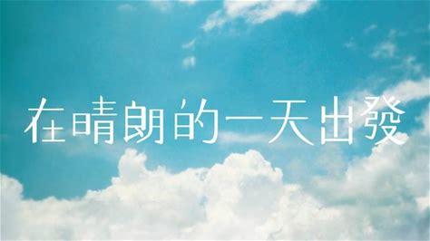 在晴朗的一天出發|節目|商業電台881903.com