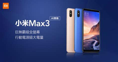 小米MAX 3