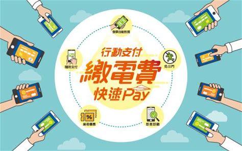 行動支付繳電費
