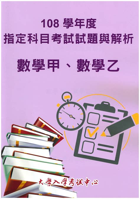 108學年度指定科目考試試題與解析-數學甲、數學乙考科