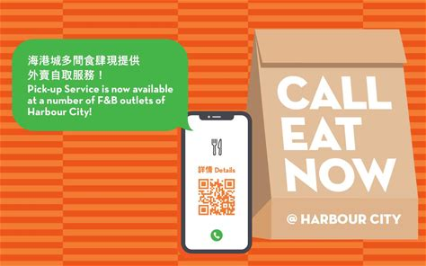 Call Eat Now @ Harbour City