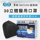 【AOK 】3D立體醫 用口罩-黑色x3盒超值包(50入/ 盒) 限時▼買就送『3D立體醫 用口罩X3袋』(5入/袋)
