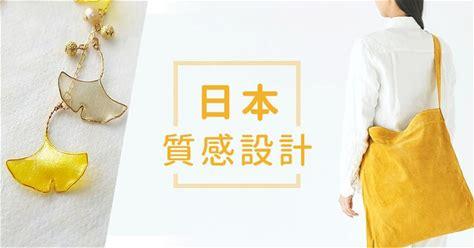 日本質感設計