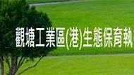 觀塘工業區(港)生態保育執行委員會
