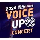 2020 Voice Up Concert 讚聲演唱會