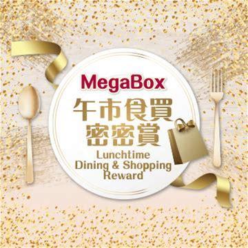 MegaBox Lunchtime Dining & Shopping Reward