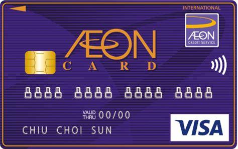 AEON Visa 信用卡