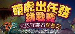 萌虎出任務挑戰賽(另開新視窗)