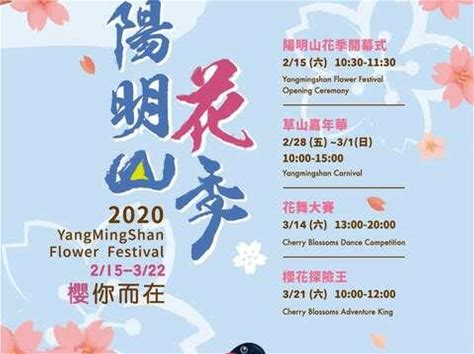 2020陽明山花季