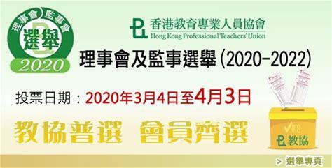 2020-2022年度理事會及監事選舉