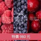 莓果組合特惠價 莓果工坊