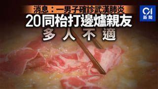 【武漢肺炎】消息:年輕男子今晚確診發病前與20親友打邊爐
