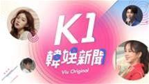 K1韓娛新聞