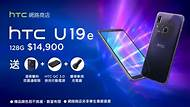 HTC U19e 三大好禮大放送,網路商店再享校園優惠專案