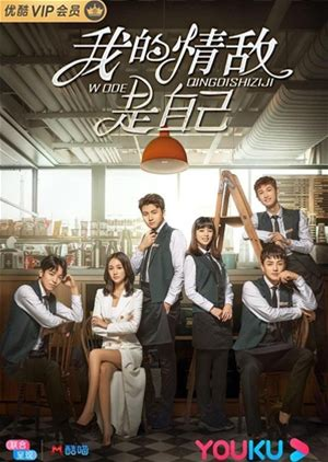 My Love Rival is Myself Episode 22