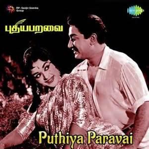 Puthiya Paravai (1964) - Viswanathan-Ramamoorthy - Listen to Puthiya ...