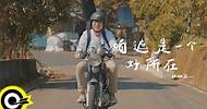 林助家 A-Ga【咱遮是一个好所在 Our Country】Official Music Video(4K)