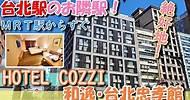 【ホテル】絶好地台北駅のお隣駅!歩いていける人気の観光スポットがたくさんあります。