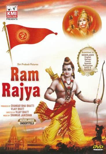 Ram Rajya | Ashwini kumar's blog